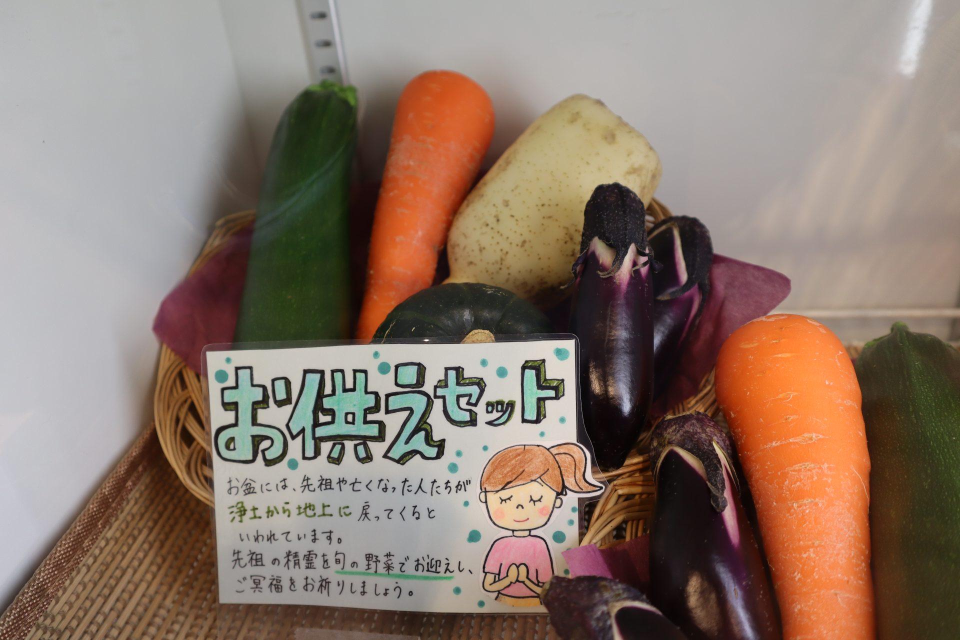 野菜お供えセット